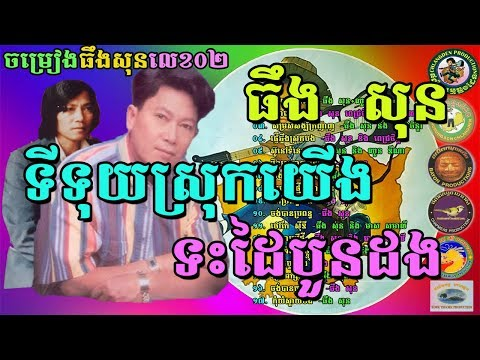 THOEUNG SON Special Song Collection No 02-ចម្រៀងជ្រើសរើសពិសេស ធឹង សុន លេខ ០២