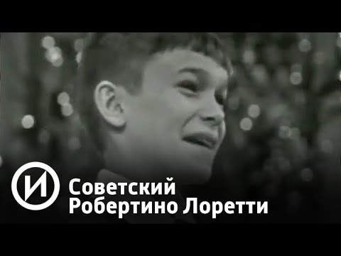 "Сережа Парамонов. Советский Робертино Лоретти | Телеканал ""История"""