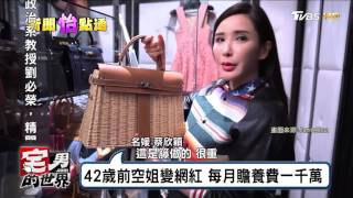 蔡欣穎空姐變網紅 每個月贍養費一千萬  宅男的世界 20170120