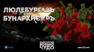 Българско военно чудо: Люлебургаз – Бунархисар