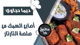 أصابع السمك مع صلصة التارتار - ديما حجاوي