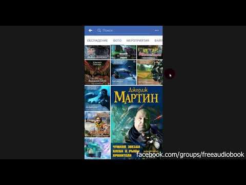 Как скачивать аудиокниги себе на смартфон (Android) Facebook.com/groups/freeaudiobook
