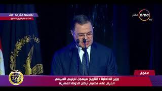 تغطية خاصة - كلمة وزير الداخلية