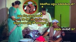 Bramhanandam,Avs And Sri lakshmi Hilarious Comedy Scene   Telugu Comedy   Silver Screen Movies