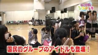 「アクターズスクール広島」の生徒に密着。放送は2014年2月2日(日)深夜1...