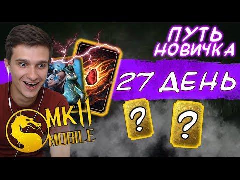 ТЕСТИРУЮ НОВЫХ ПЕРСОНАЖЕЙ! ОТКРЫЛ НАБОРЫ МК11 И ВФ в Mortal Kombat Mobile! ПУТЬ НОВИЧКА #27