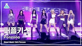 [예능연구소 4K] 퍼플키스 직캠 'Ponzona' (PURPLE KISS FanCam) @Show!MusicCore MBC210320방송