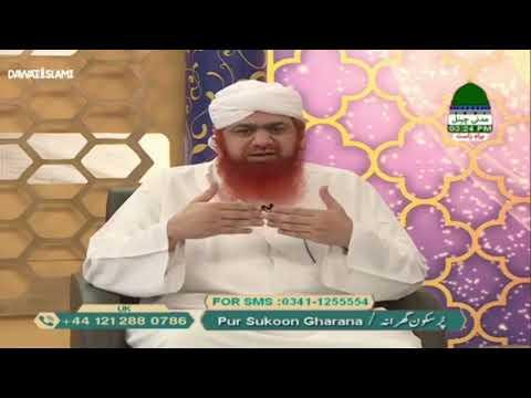 تیرہ سال کے کزنس لڑکے اور لڑکیاں کیا ایک ساتھ کھیل سکتے ہیں؟ | مولانا محمد عمران عطاری |