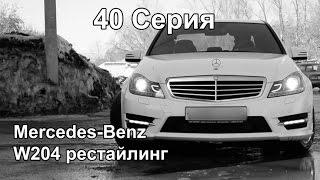 Mercedes-Benz W204 рестайлинг, тест-драйв (40 Серия)(, 2017-03-23T13:33:53.000Z)
