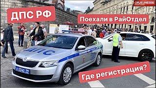 ДПС РФ едем райотдел, где регистрация? 🤷🏻♂️Московский Развод
