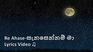 Sanasennam Ma -සැනසෙන්නම් මා   Lyrics Video ♫