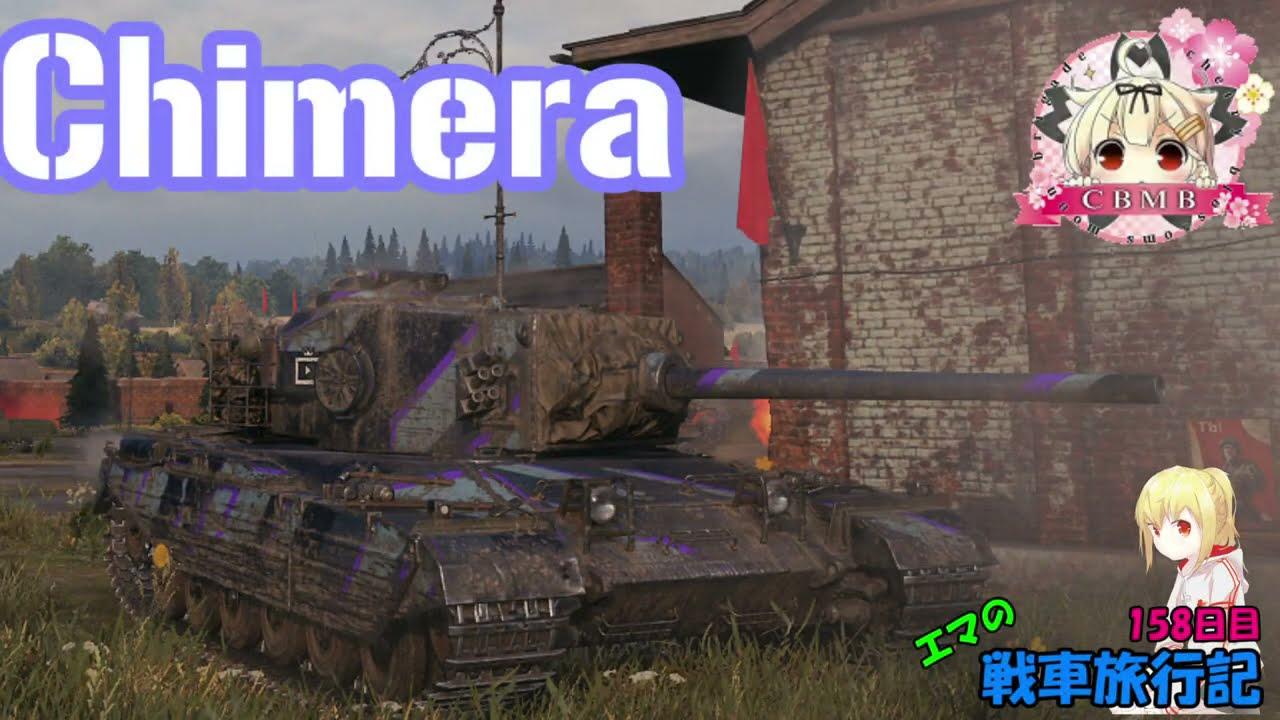 【WoT】エマの戦車旅行記158日目 ~Chimera~【ゆっくり実況】