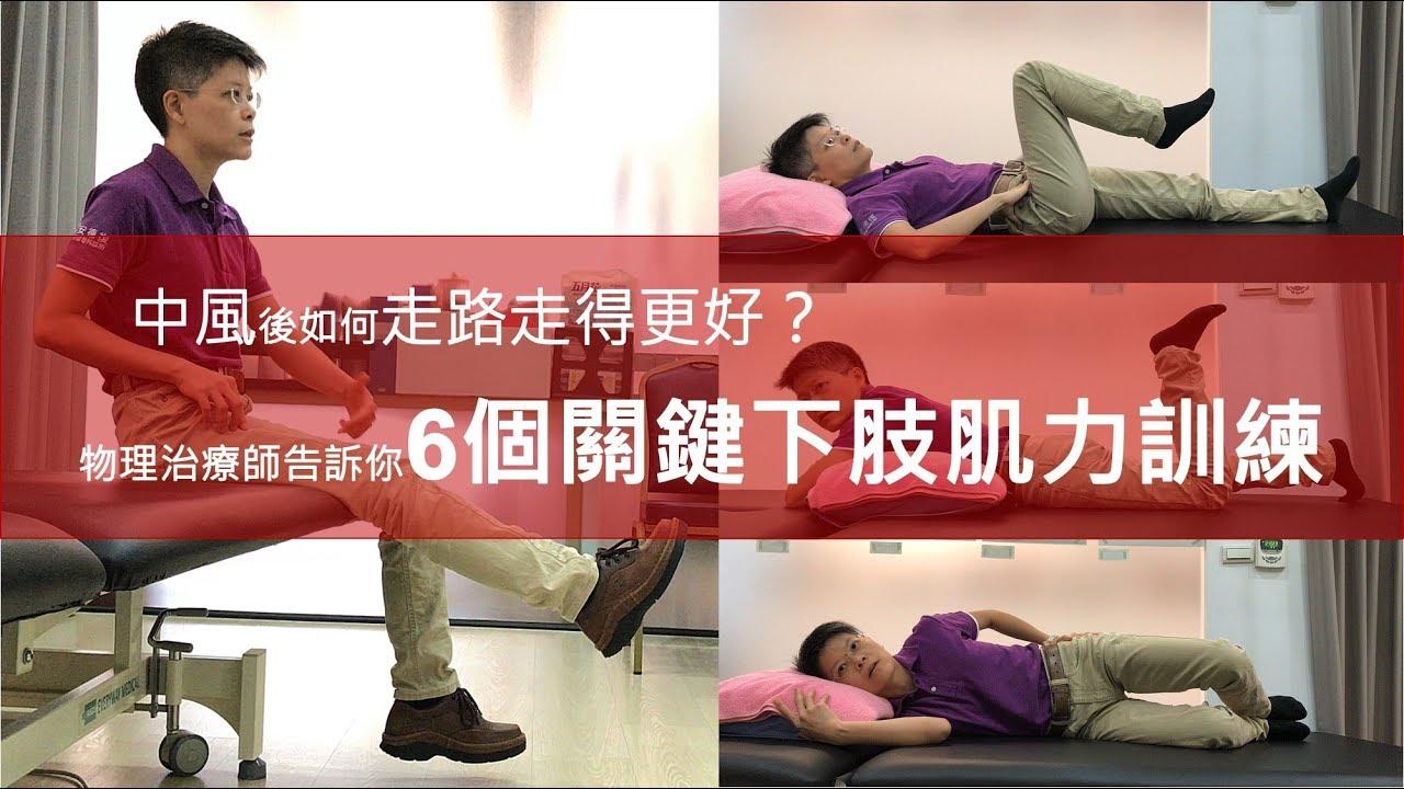 中風後行走的6個關鍵下肢肌力訓練