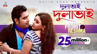 Dulabhai Dulabhai Promit Reshma Mp3 Song Download