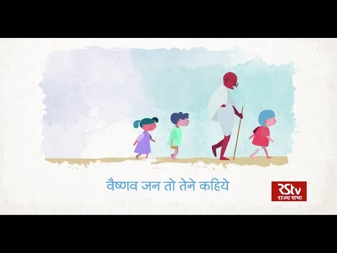 Gandhi150: Animation film on 'Vaishnav jan to...