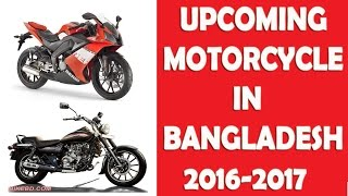 Upcoming Motorcycle In Bangladesh 2016 - 2017 |Bikes In BD|Honda|Yamaha|Bajaj|TVS|Suzuki|Price List