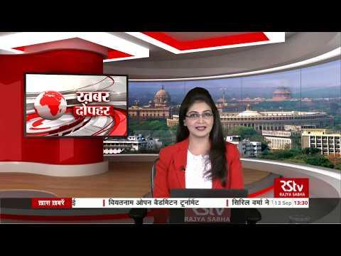 Hindi News Bulletin | हिंदी समाचार बुलेटिन – September 13, 2019 (1:30 pm)