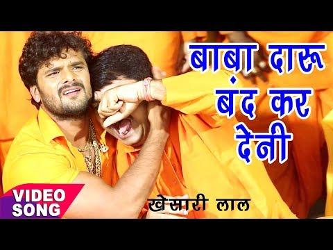 Khesari Lal Yadav - Bol Bam Hit Song 2018 - Anand Mohan - दारू बंद हो गईल - Bhojpuri Kanwar Song