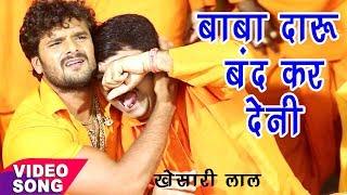 Khesari Lal - NEW Bol Bam Hit Song 2017 - Anand Mohan - दारू बंद हो गईल - Bhojpuri Kanwar Songs