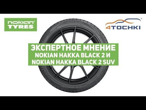 Nokian Tyres - Экспертное мнение Nokian Hakka Black 2 и Nokian Hakka B