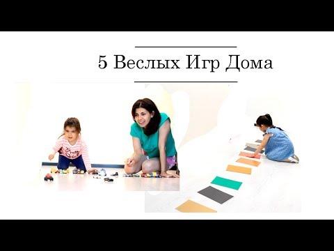 5 веселых игр с детьми дома. Игры с детьми 4 года 5 лет дома.