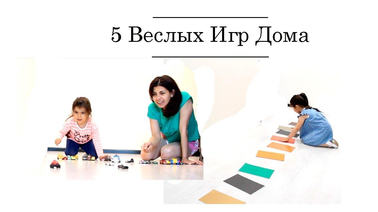 8 подвижных игр с ребенком в помещении новые фото