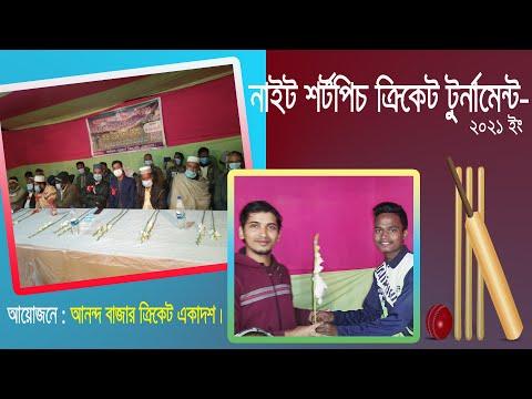 Ananda Bazar | নাইট শর্টপিচ ক্রিকেট টুর্নামেন্ট - ২০২১ ইং