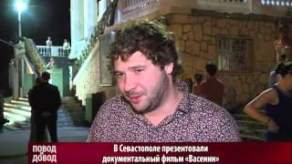 """ПОВОД И ДОВОД. В Севастополе презентовали фильм """"Васенин"""""""