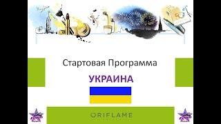 Стартовая программа Украина (новая)