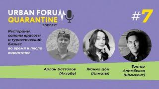 Urban Forum Quarantine #7. Рестораны, салоны красоты и туристический бизнес сейчас и после карантина