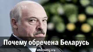 Почему обречена Беларусь