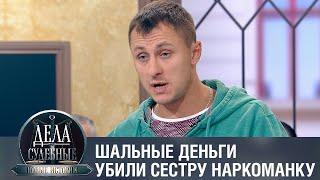 Дела судебные с Еленой Кутьиной. Новые истории. Эфир от 22.07.21