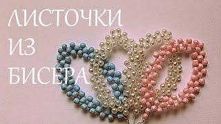 Листочки из Бисера для Цветов Канзаши / Leaflets of Beads for Flower kanzashi