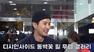 디시인사이드_동백꽃필무렵갤러리_강종렬_연중인터뷰