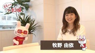 【ミミーのトーク番組『パイおご!』牧野由依 】 牧野由依 検索動画 42