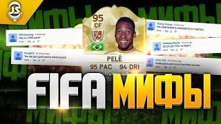 FIFA-МИФЫ [ОЗВУЧКА]