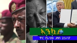 Ethiopia - Ankuar : አንኳር - Ethiopian Daily News Digest | January 23, 2017