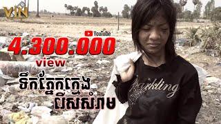 ទឹកភ្នែកក្មេងរេីសសំរាម - ពេជ្រ សោភា & ងួន ចាន់ដេវីត - Tek Pnek Kmeng Rers Somram [Cover MV]