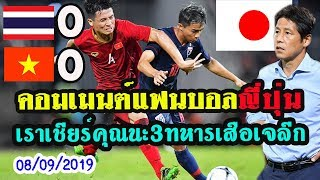 เราเชียร์คุณนะ! คอมเมนต์แฟนบอลญี่ปุ่น-หลังเกม-ไทย 0-0 เวียดนาม ,ในศึกฟุตบอลโลกรอบคัดเลือก 2022