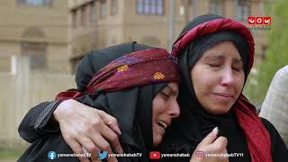 تنفيذ حكم الإعدام بحافظ رميا بالرصاص بعد عدم تنازل اصحاب الدم | غربة البن
