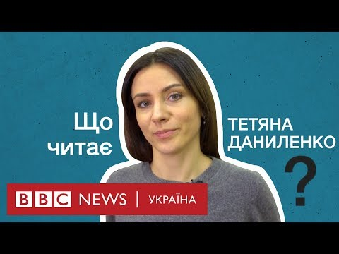 Що читає Тетяна Даниленко?
