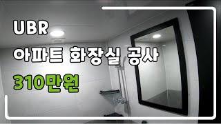 24평 아파트 화장실 공사 [310만원]