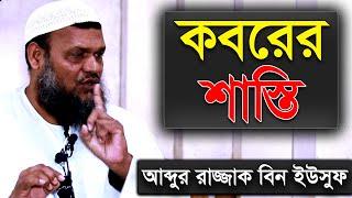 কবরের শাস্তি | ভয়াবহ কবর আযাব থেকে বাঁচার সহজ উপায় | Abdur Razzak bin Yousuf | Koborer Azab Full