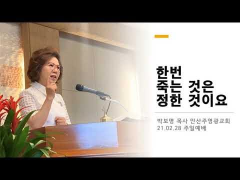 한번 죽는 것은 정한 것이요(히9장 27~28절) 박보명 목사 안산주영광교회 - 마지막 때 교회들