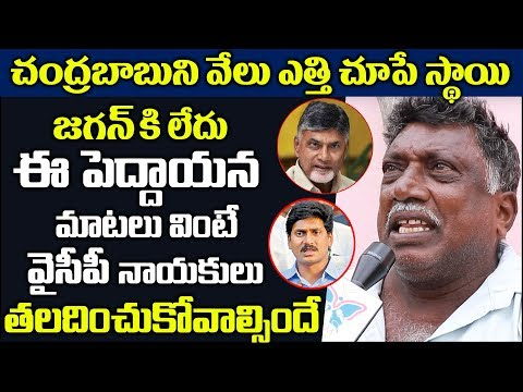 AP Public Fires On Ys Jagan Comments In Assembly | Myra Media