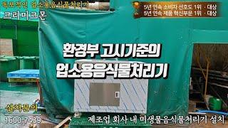 업소용음식물처리기 크리미크몬 - 제조업회사