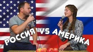 Download Русская Народная Песня против Гимна Америки Mp3 and Videos