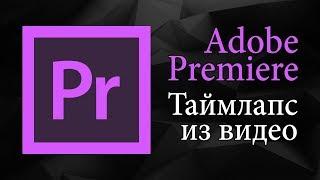 Таймлапс из видео в Adobe Premiere Pro | Уроки видеомонтажа.