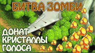 Битва Зомби: Донат Кристаллы Голоса