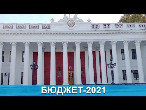 Медіа-Інформ / Медиа-Информ: Спеціальний репортаж. Бюджет-2021